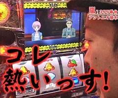 #88嵐・梅屋のスロッターズ☆ジャーニー北海道第2戦★前編/動画