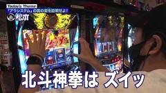 #130 嵐と松本/パチスロ北斗の拳 宿命/動画