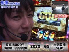 嵐・梅屋のワンハンドレッド☆ジャーニー2時間特番!!VSマコト・飄/動画
