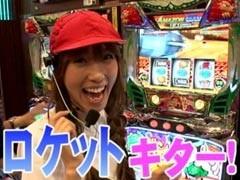 銀田まい&バイソン松本のパチってスロってるんるんるん♪緑ドン/動画