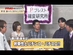 Pブレスト確変研究所 2012年春/動画