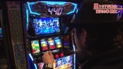 #506 嵐・梅屋のスロッターズ☆ジャーニー/愛知県★後編/動画