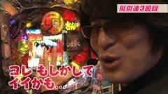 #33 ビジュR1/CR爆走 大工の源さん外伝 京都もいただき編/動画