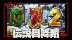 #63 スロじぇくとC/BLACK LAGOON3/凱旋/ハナビ/動画