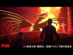 第7話 大災と食える龍/動画