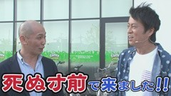 #49 ブラマヨ吉田のガケっぱち!!ヒラヤマン/秋本智仁(5GAP)/動画