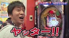 #91 ガケっぱち!!/ヒラヤマン/長澤 喜稔/動画