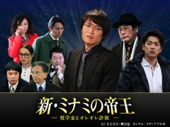 新・ミナミの帝王 #11 〜奨学金とオレオレ詐欺〜/動画