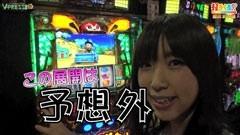 #74 打チくる!?/パチスロ 緑ドンVIVA2/動画