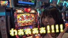 #80 打チくる!?/アナザーゴッドハーデス 奪われたZEUSVer./動画