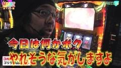 #211 打チくる!?/真モグモグ風林火山2/動画