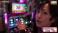 #219 打チくる!?/パチスロ アラジン AII/動画