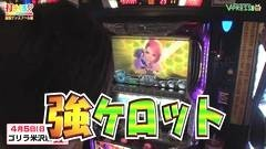 #229 打チくる!?/パチスロ鉄拳2nd/動画