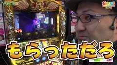 #267 打チくる!?/ミリオンゴッド-神々の凱旋-/動画