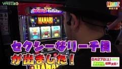 #276 打チくる!?/ハナビ/動画