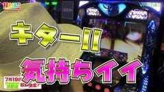 #300 打チくる!?/バジ絆/ニューアイムジャグラーEX/動画