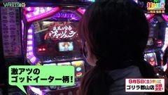 #326 打チくる!?/パチスロ ゴッドイーター/動画