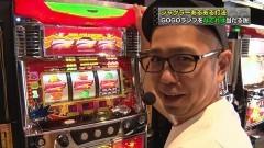 #6 閉店GO3/ミラクル/ファンキー/ゴーゴー/ニューアイム/動画