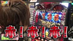 #364 打チくる!?/ハナビ/ハーデス 後編/動画