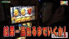 #379 打チくる!?/ミリオンゴッド-神々の凱旋- 前編/動画