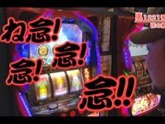 #192 嵐・梅屋のスロッターズ☆ジャーニー長崎★前編/動画
