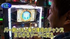 #197 パチスロバトルリーグ「17シーズン」獣王 王者の帰還/マジハロ4/動画