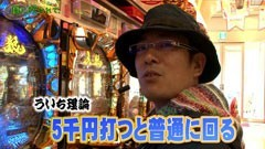 #5 もうちょっと風に吹かれて。/おしおきピラミッ伝with丸高愛実/動画