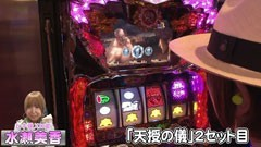 #9 スロバト/モンキーターン�U/蒼天の拳2/ハッピージャグラーVII/動画