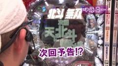 #276 ヒロシ・ヤングアワー/北斗の拳7 転生/慶次X/真・北斗無双/動画