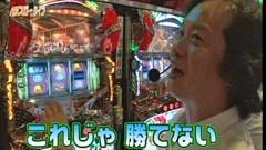 #94 パチスロ〜ライフ板橋★後編/動画