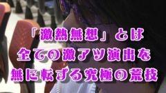 #6 ビジュR1/CR機動警察パトレイバー 強ミドルタイプ/動画