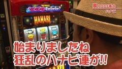 #323 嵐・梅屋のスロッターズ☆ジャーニー/宮崎県★後編/動画