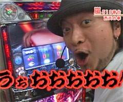 #69嵐・梅屋のスロッターズ☆ジャーニー�山口県★後編/動画