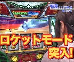 #87嵐・梅屋のスロッターズ☆ジャーニー�北海道★後編/動画