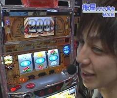 #95嵐・梅屋のスロッターズ☆ジャーニー�徳島県★後編/動画
