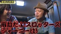 #275 嵐・梅屋のスロッターズ☆ジャーニー/千葉★後編/動画