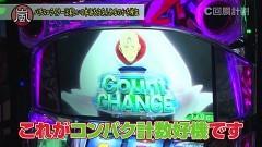 #116 スロじぇくとC/バジ絆2/TIGER&BUNNY/エウレカ3/スロ ダンまち/動画