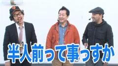 #137 木村魚拓の窓際の向こうに/中武一日二膳&無道X/動画