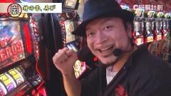 #95 スロじぇくとC/凱旋/ハーデス/動画