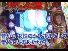 #123 ビジュRパチンコ劇場ルパン World is mine/倖田來未III/動画