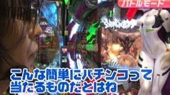 #210 ビジュRパチンコ劇場/CRヱヴァ8/北斗の拳5覇者/動画