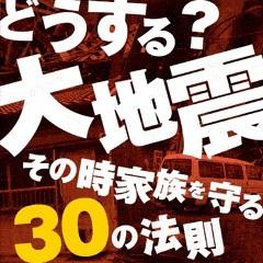 どうする?大地震(序章)/動画