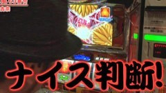 #253 嵐・梅屋のスロッターズ☆ジャーニー/神奈川県★後編/動画