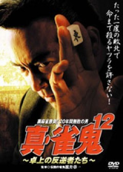 真・雀鬼12 卓上の反逆者たち/動画