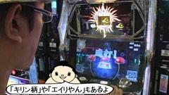 #126 おもスロ/蒼天の拳2/B-MAX/ロストアイランド/動画