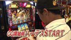 #50 TAI×MAN/凱旋/アナゴ/動画