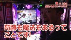 #387 嵐・梅屋のスロッターズ☆ジャーニー/新潟県★後編/動画