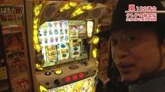 #521 嵐・梅屋のスロッターズ☆ジャーニー/山形県★前編/動画