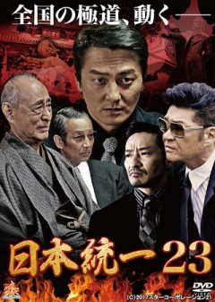 日本統一23/動画