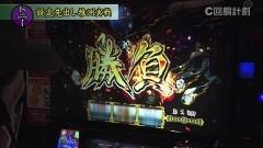 #125 スロじぇくとC/サラ番2/まどマギ2/バジ絆2/サンダーVライトニング/動画
